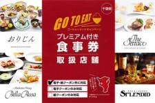Go To EAT キャンペーン プレミアム付き食事券 取扱店舗【10/8更新】