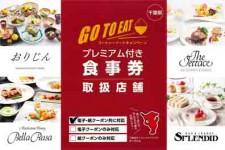 Go To EAT キャンペーン プレミアム付き食事券 取扱店舗【6/30更新】