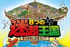 夏休み!「8つの迷路王国」入場券付プランを販売【7/20(土)~9/1(日)】