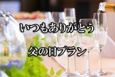 お父さんに感謝を込めて・・・ 父の日プラン【6月】