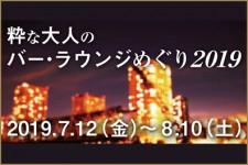 粋な大人のバー・ラウンジめぐり(スタンプラリー)を開催【7/12(金)~8/10(土)】