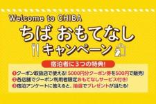 ちば おもてなし キャンペーン【~3/31(予定)】