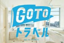 Go To トラベルキャンペーンについて【11/6更新】
