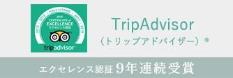 TripAdvisor エクセレンス認証 9年連続受賞