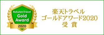 楽天トラベル ゴールドアワード2020
