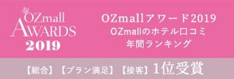 OZmallアワード2018【総合】【プラン満足】【接客】1位受賞