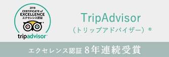 TripAdvisor エクセレンス認証 8年連続受賞