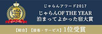 じゃらんアワード2017 【総合】【接客・サービス】1位受賞