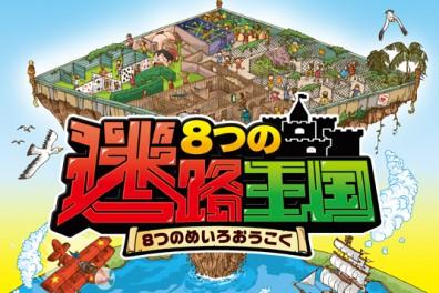 夏休み!「8つの迷路王国」入場券付プランを販売中【7/20(土)~9/1(日)】