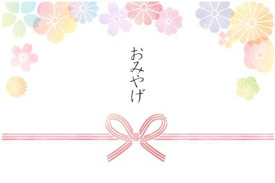 【数量限定】日本料理「おりじん」特製 土産