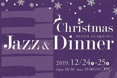 クリスマス JAZZ & DINNER 【 12/24(火)・12/25(水)開催 】