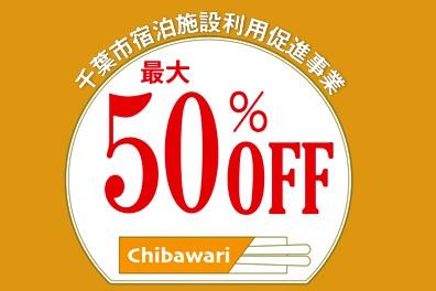 Stay CHIBAキャンペーン《ちば割》宿泊プラン