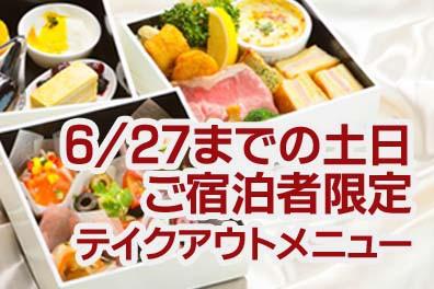 ご宿泊者限定 テイクアウトメニュー【6/27までの土日ディナー】