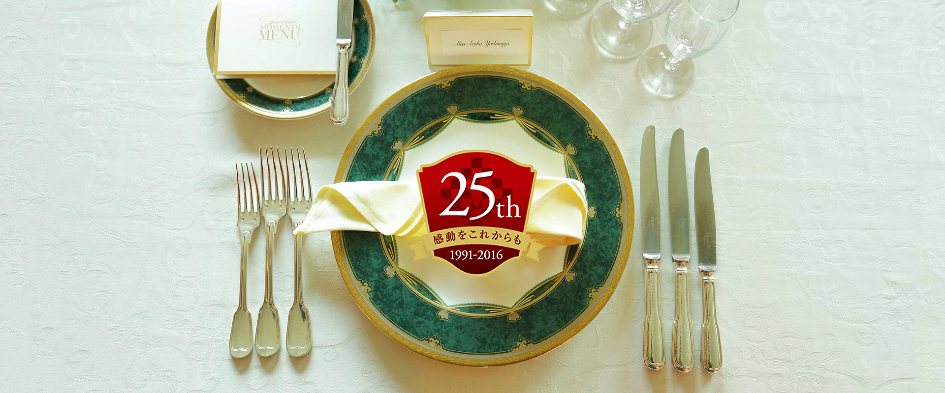 anniversary25